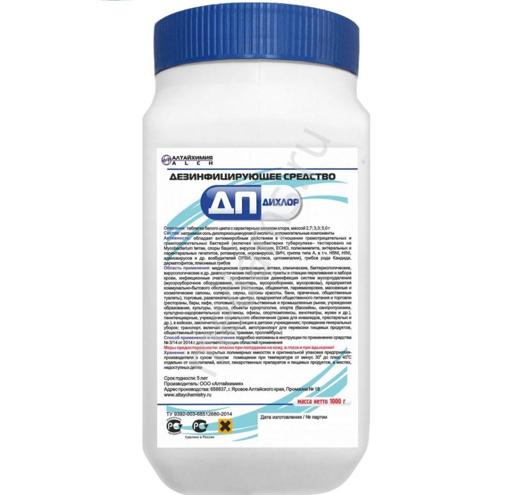 Дезинфицирующее средство — ДП-ДИХЛОР (300 таблеток) 1 кг.